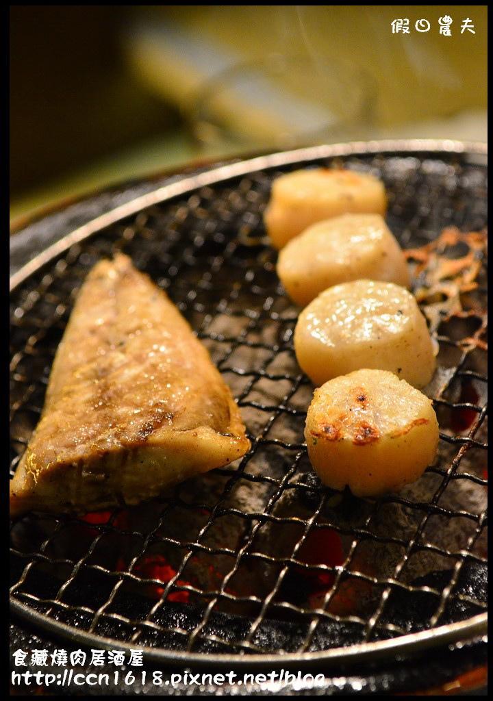食藏燒肉居酒屋DSC_0869
