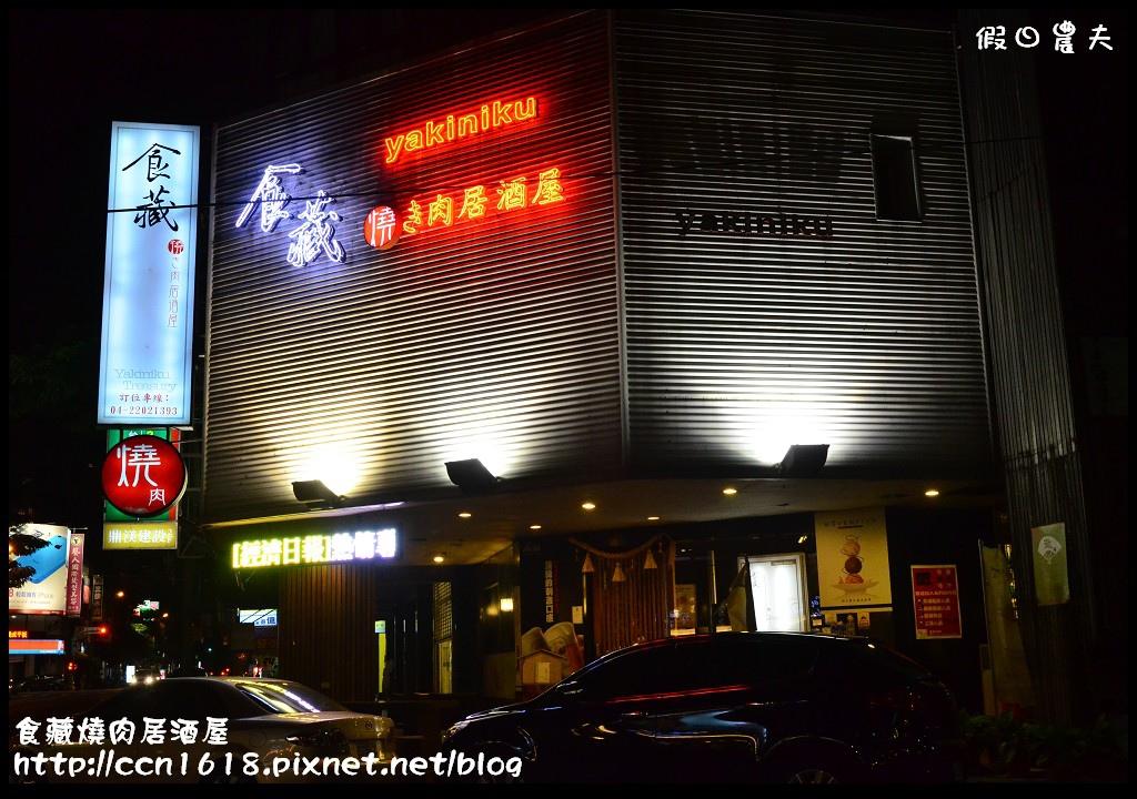 食藏燒肉居酒屋DSC_0877