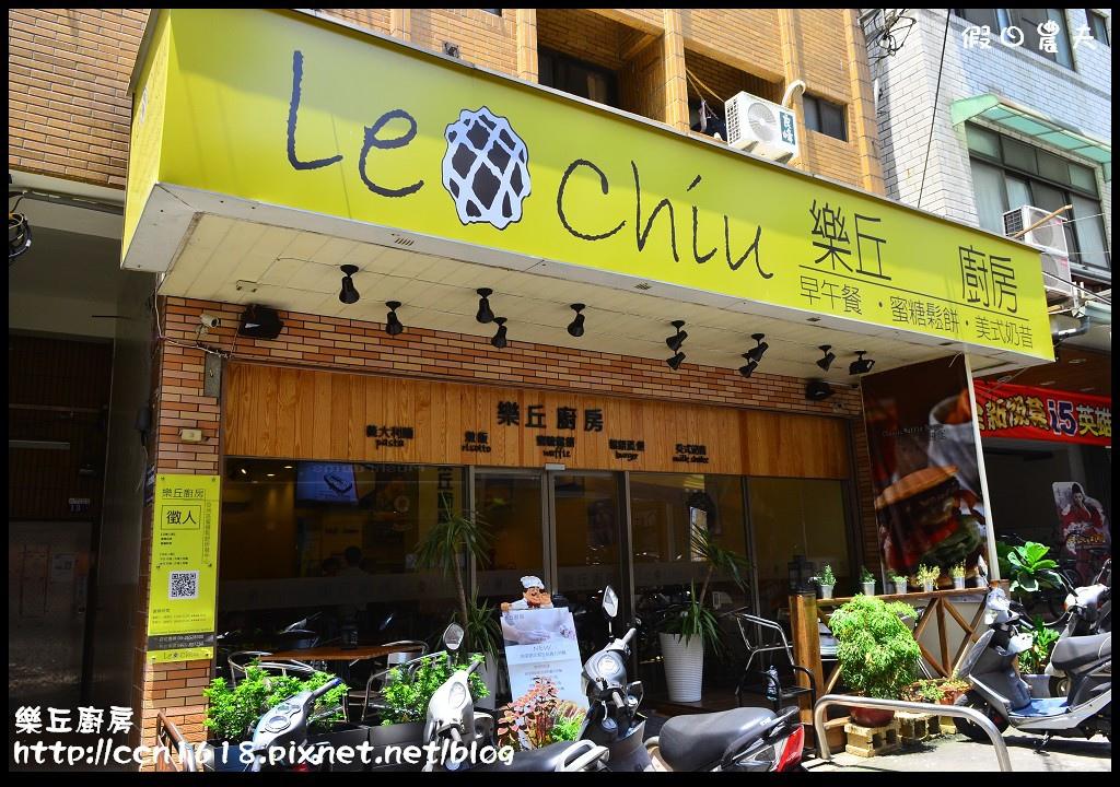 樂丘廚房DSC_1067