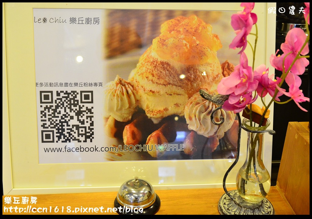 樂丘廚房DSC_1081