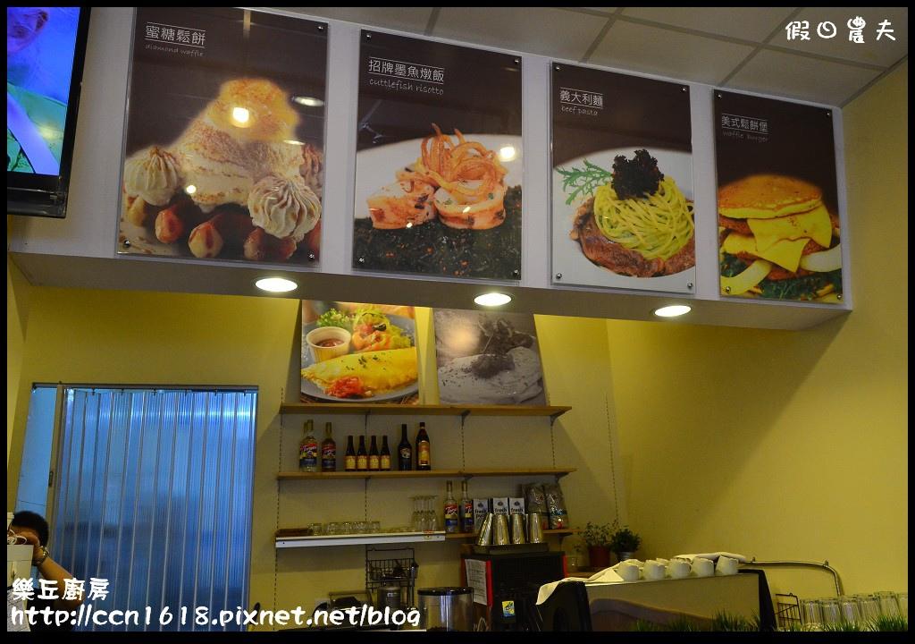 樂丘廚房DSC_1083
