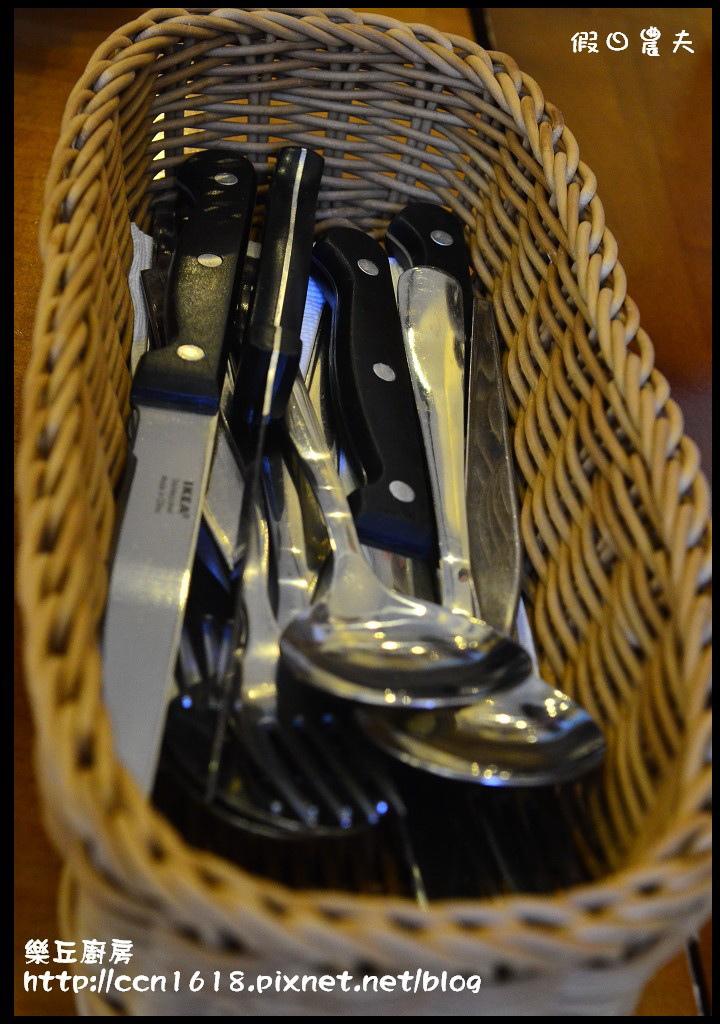 樂丘廚房DSC_1090