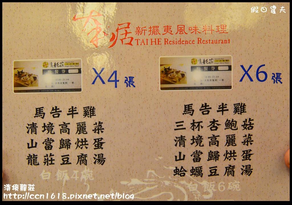 清境龍莊DSC_1445