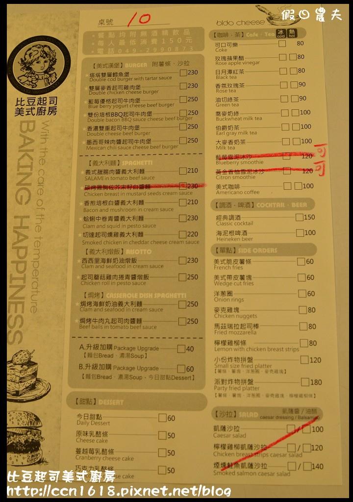 比豆起司美式廚房DSC_1186