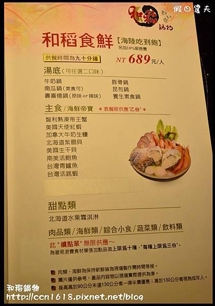 和稻鍋物DSC_2660