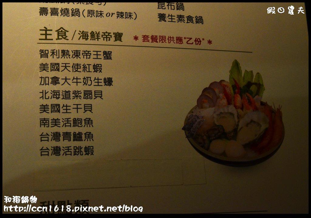 和稻鍋物DSC_2670