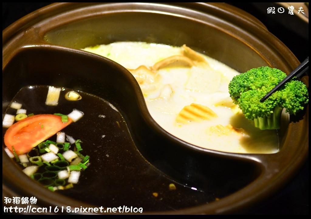 和稻鍋物DSC_2706