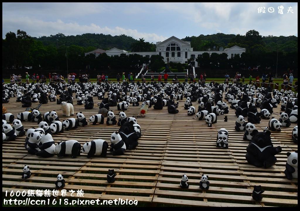 1600紙貓熊世界之旅DSC_3493
