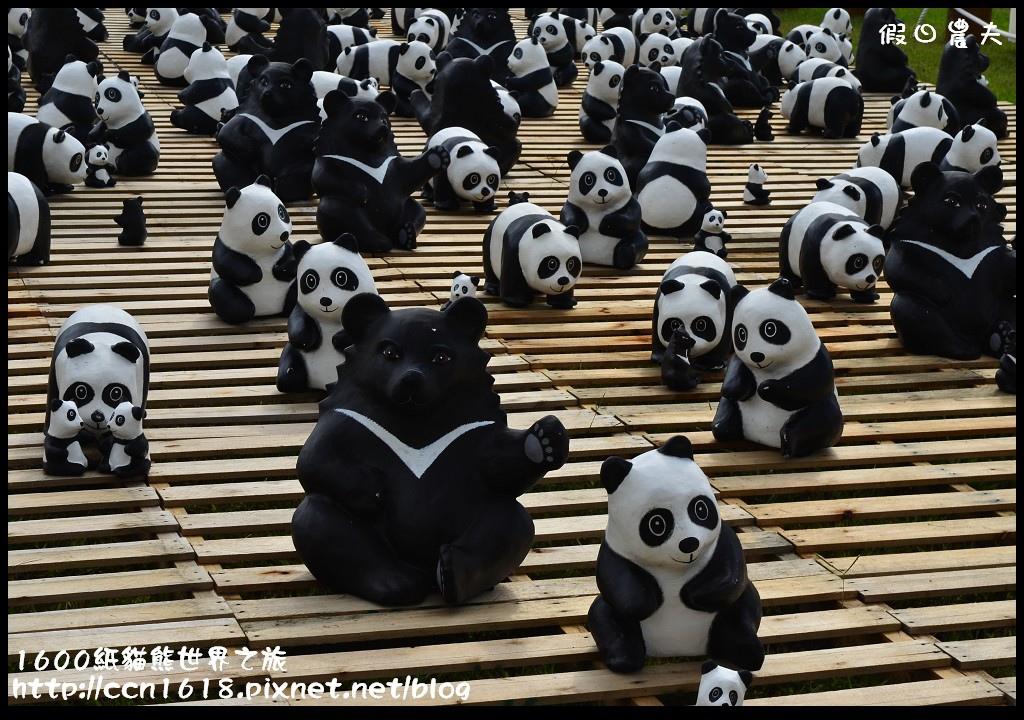1600紙貓熊世界之旅DSC_3494