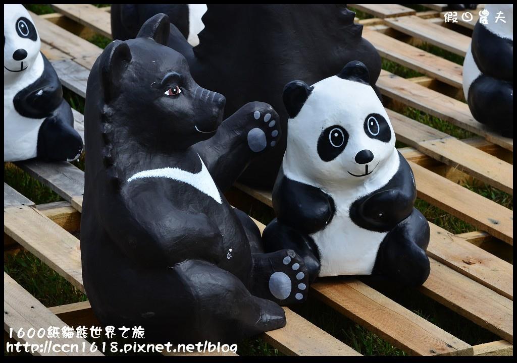 1600紙貓熊世界之旅DSC_3507