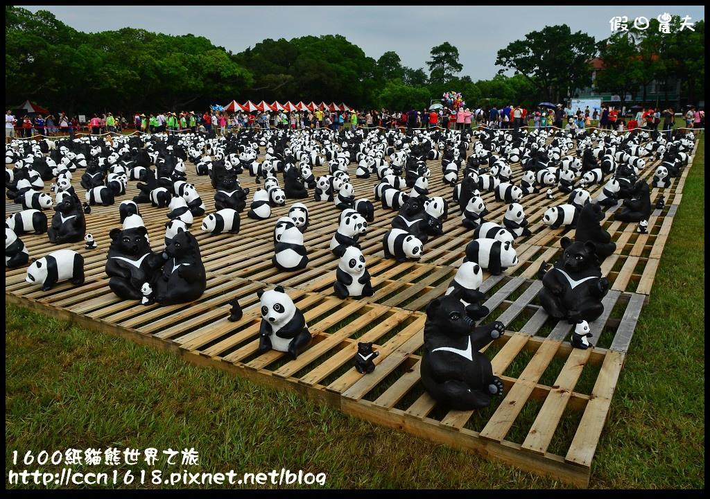 1600紙貓熊世界之旅DSC_3515