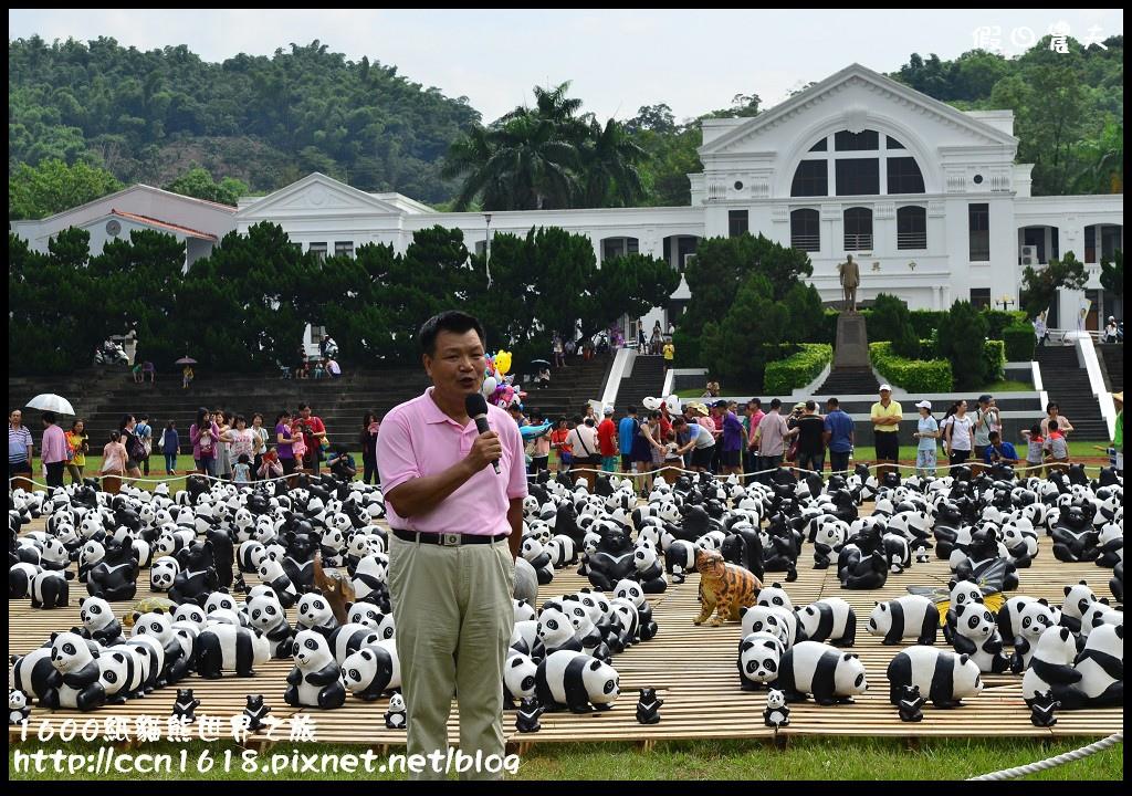 1600紙貓熊世界之旅DSC_3522