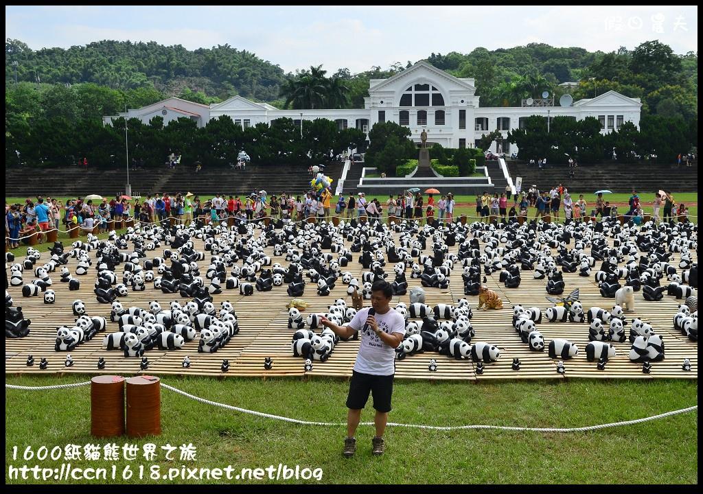 1600紙貓熊世界之旅DSC_3533