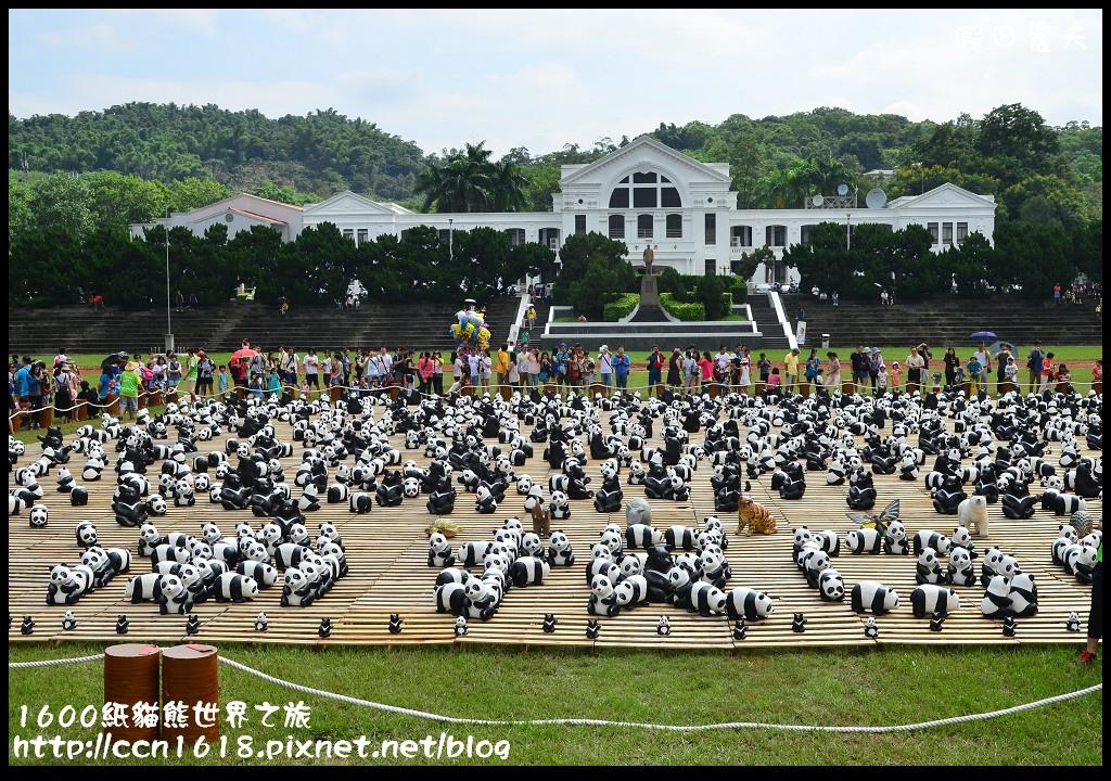 1600紙貓熊世界之旅DSC_3534