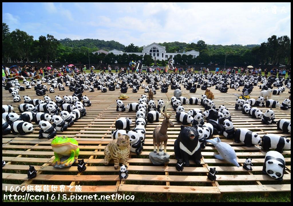 1600紙貓熊世界之旅DSC_3555