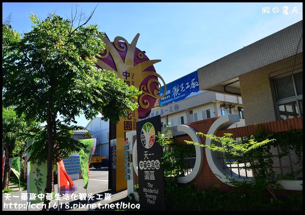 天一藥廠中藥生活化觀光工廠DSC_2327