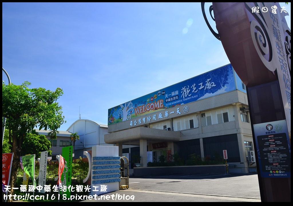 天一藥廠中藥生活化觀光工廠DSC_2328