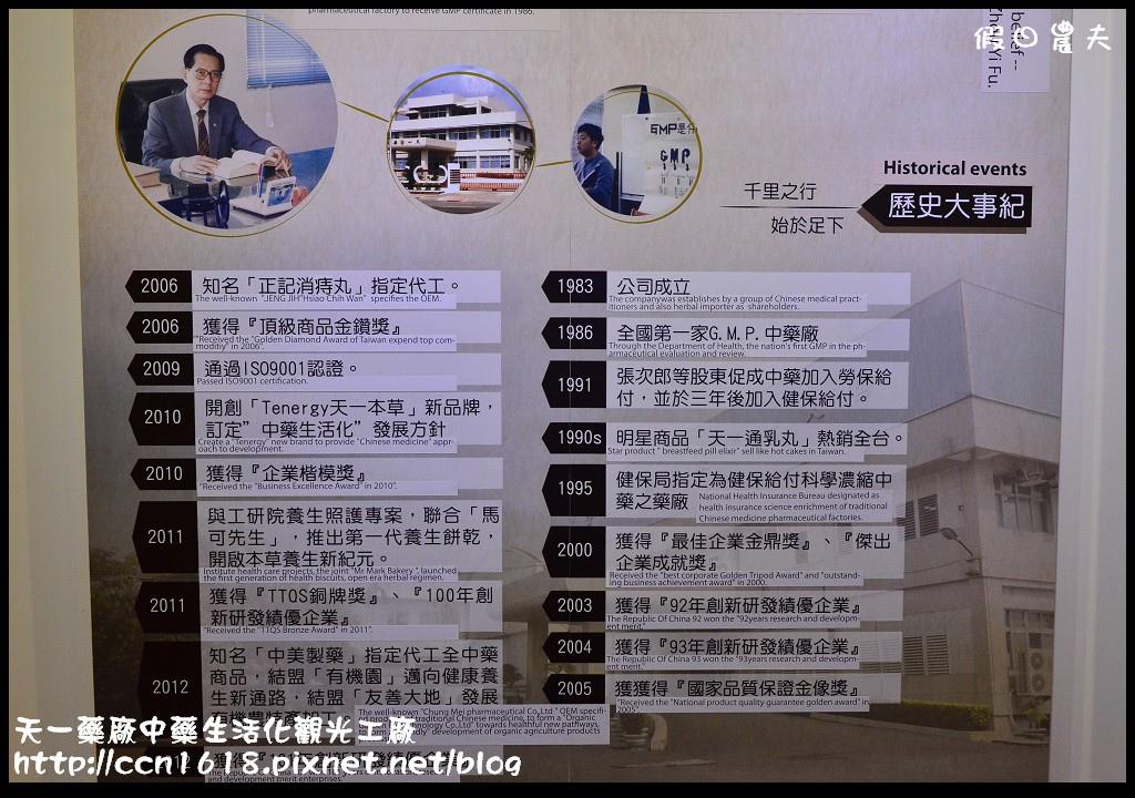 天一藥廠中藥生活化觀光工廠DSC_2348