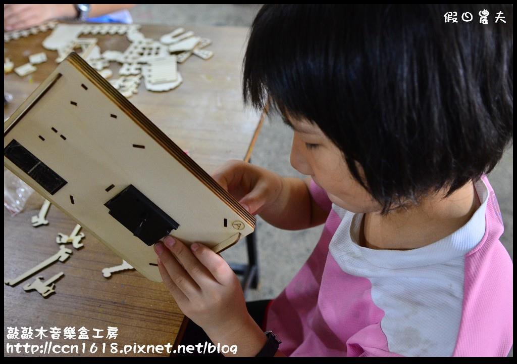 敲敲木音樂盒工房DSC_1165