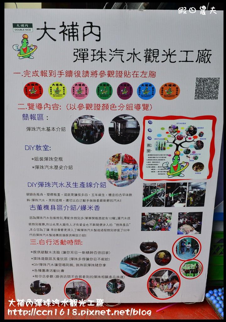 大補內彈珠汽水觀光工廠DSC_4554