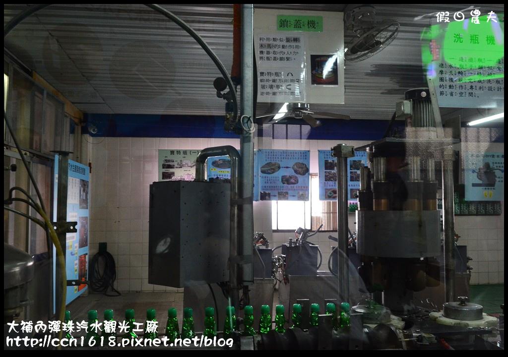 大補內彈珠汽水觀光工廠DSC_4573