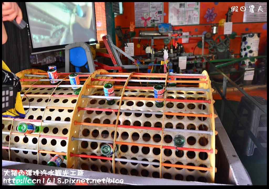 大補內彈珠汽水觀光工廠DSC_4592
