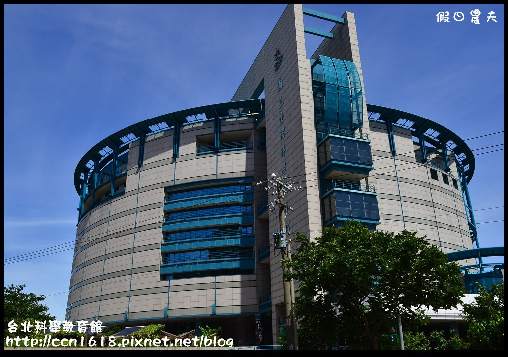 台北科學教育館DSC_3649