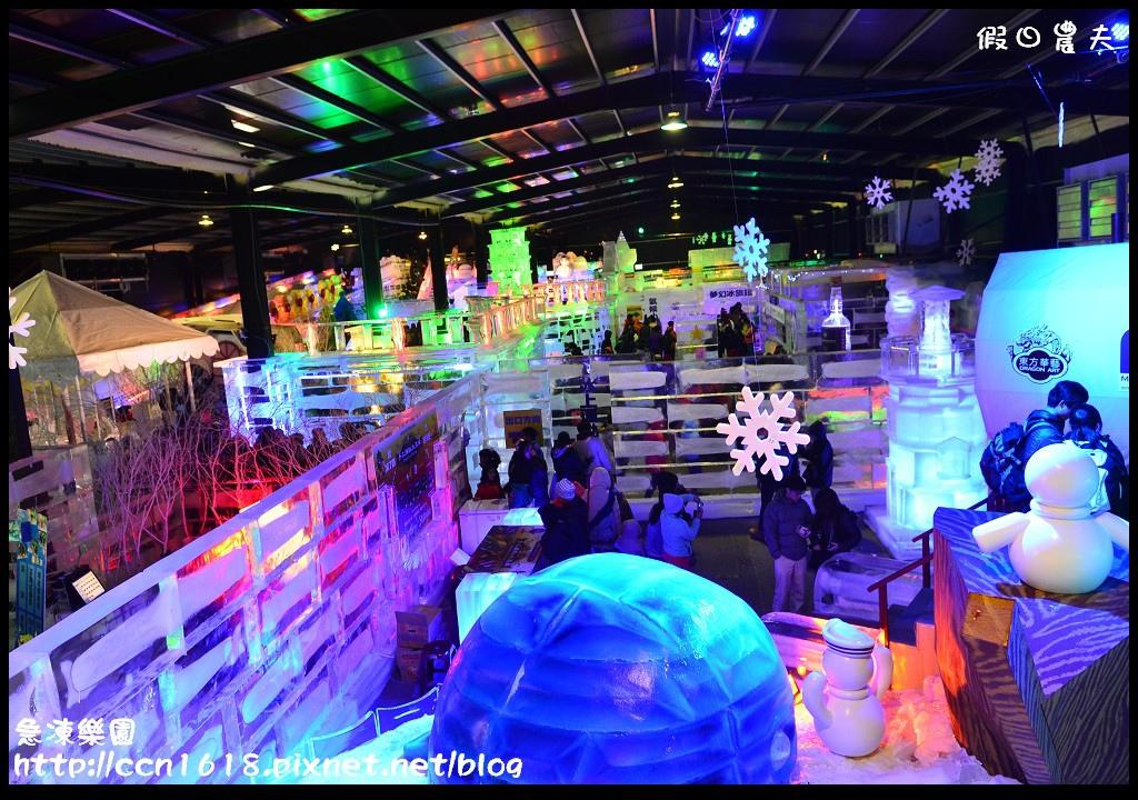 急凍樂園DSC_3754
