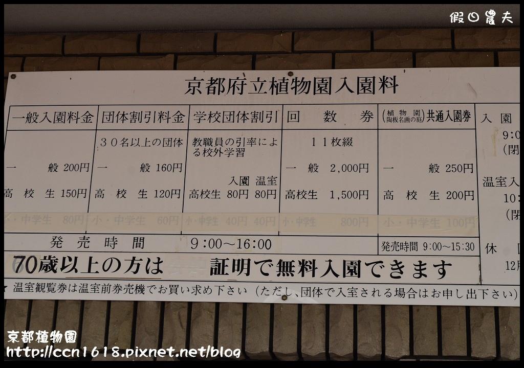 京都植物園DSC_9315