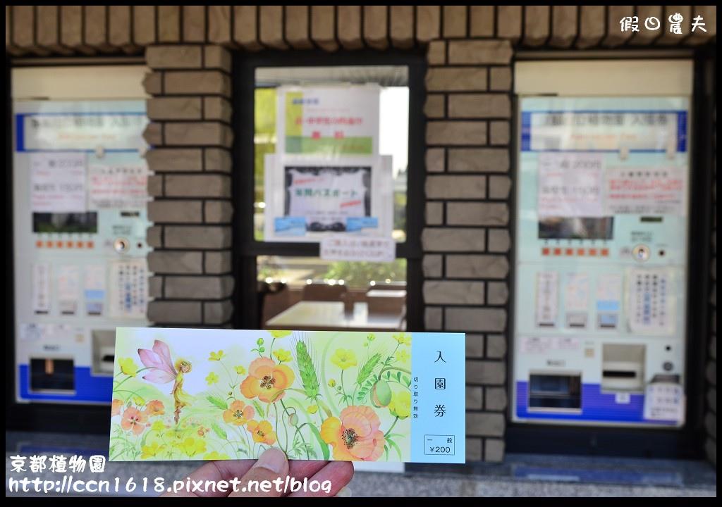京都植物園DSC_9313