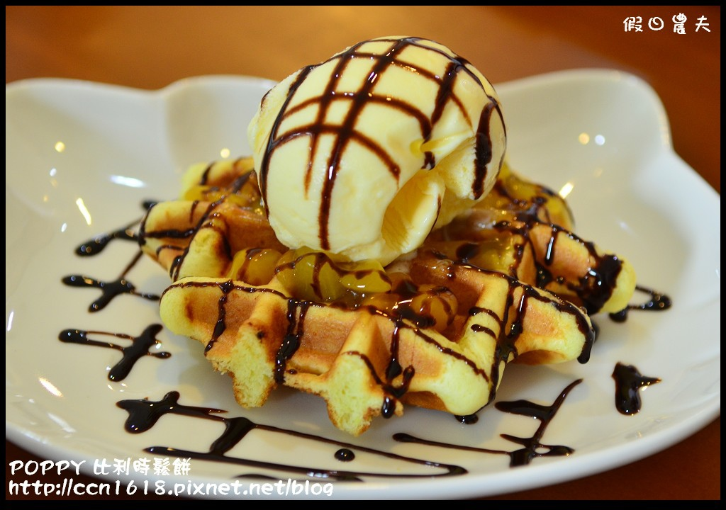 POPPY 比利時鬆餅DSC_4776