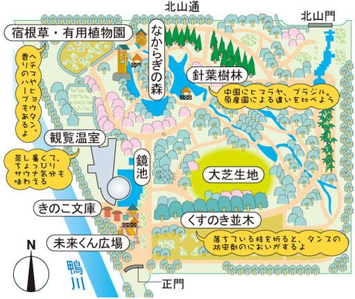 京都府立植物園_large