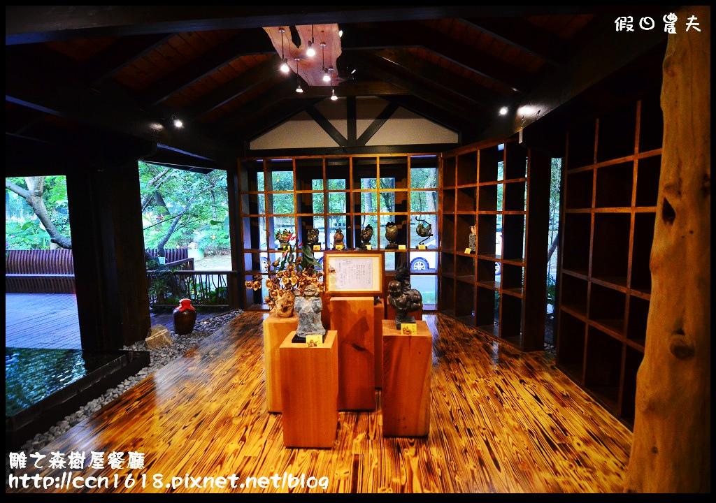 雕之森樹屋餐廳DSC_5384
