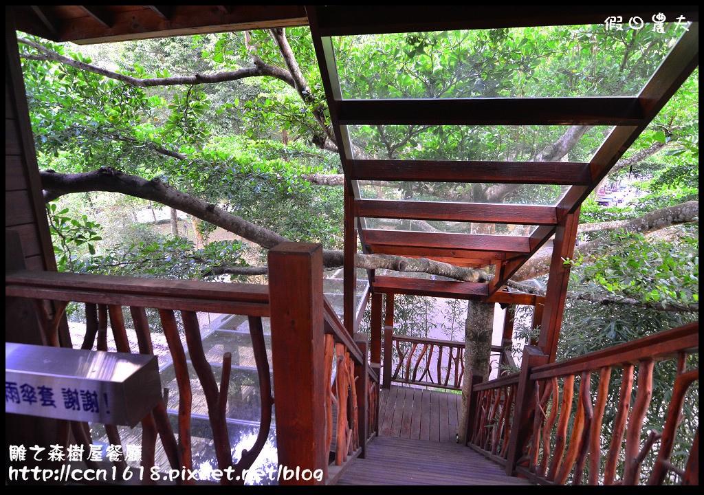 雕之森樹屋餐廳DSC_5389