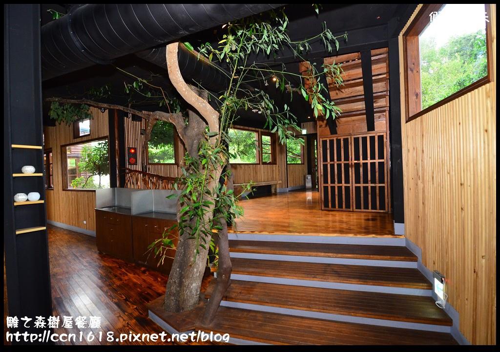 雕之森樹屋餐廳DSC_5397