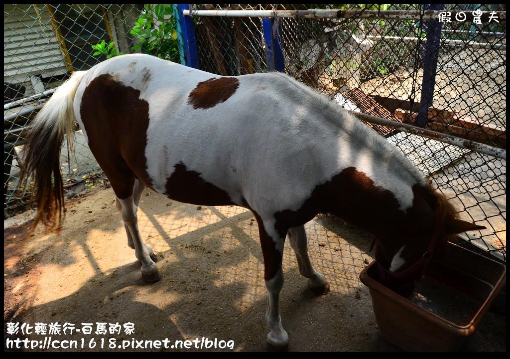 彰化輕旅行-白馬的家DSC_8215