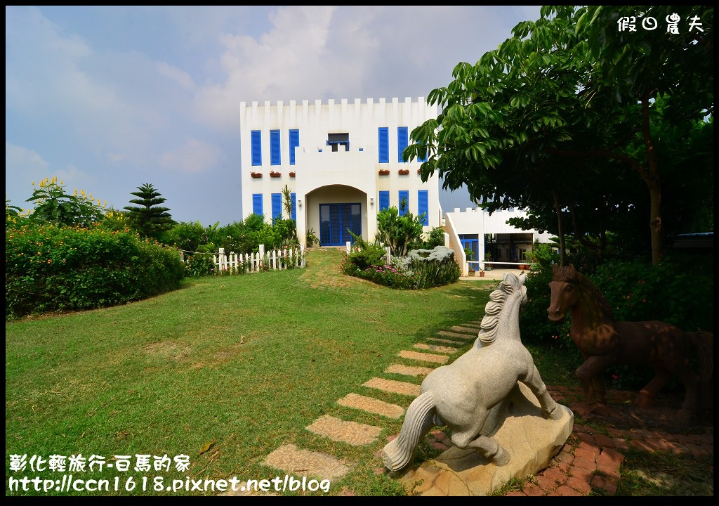 彰化輕旅行-白馬的家DSC_8222
