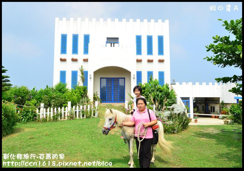 彰化輕旅行-白馬的家DSC_8231