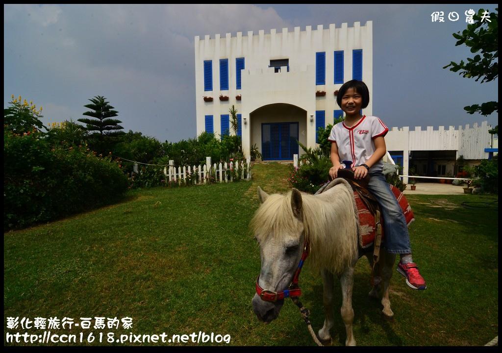 彰化輕旅行-白馬的家DSC_8253