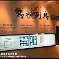 馬祖三日遊-馬祖民俗文物館DSC_6589