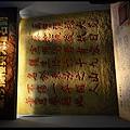 馬祖三日遊-馬祖民俗文物館DSC_6590