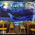 馬祖三日遊-馬祖酒廠DSC_6572