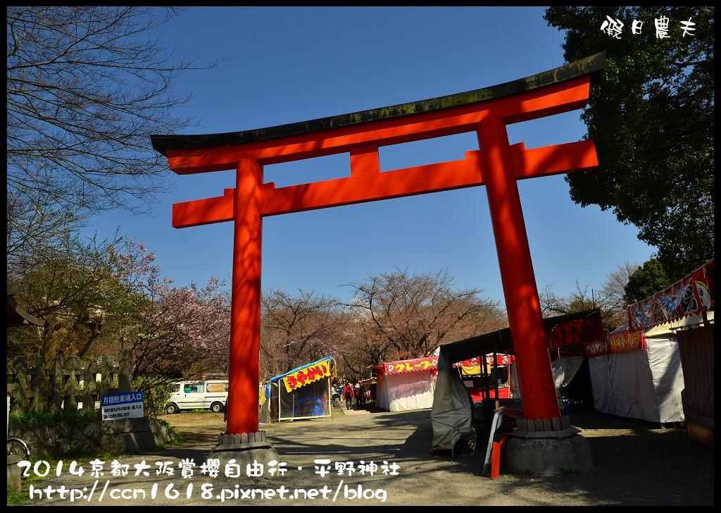 平野神社DSC_9548