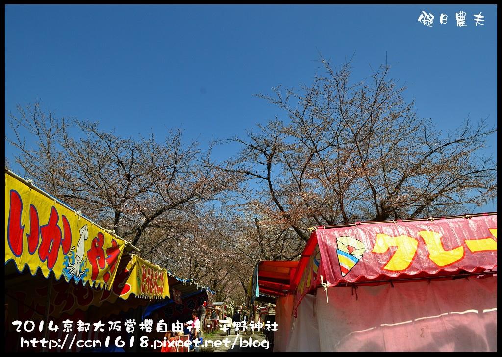 平野神社DSC_9555