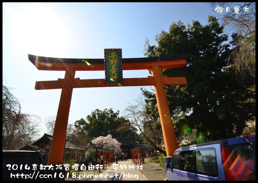 平野神社DSC_9644
