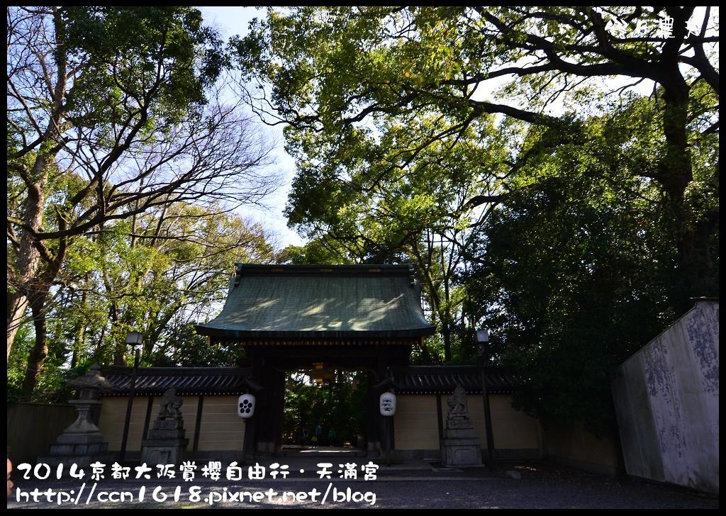 天滿宮DSC_9610