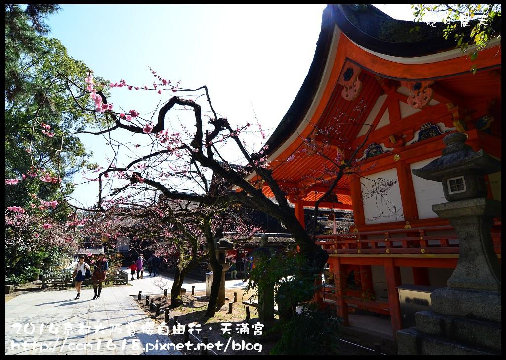 天滿宮DSC_9614