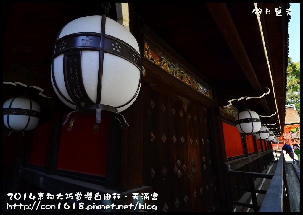 天滿宮DSC_9619