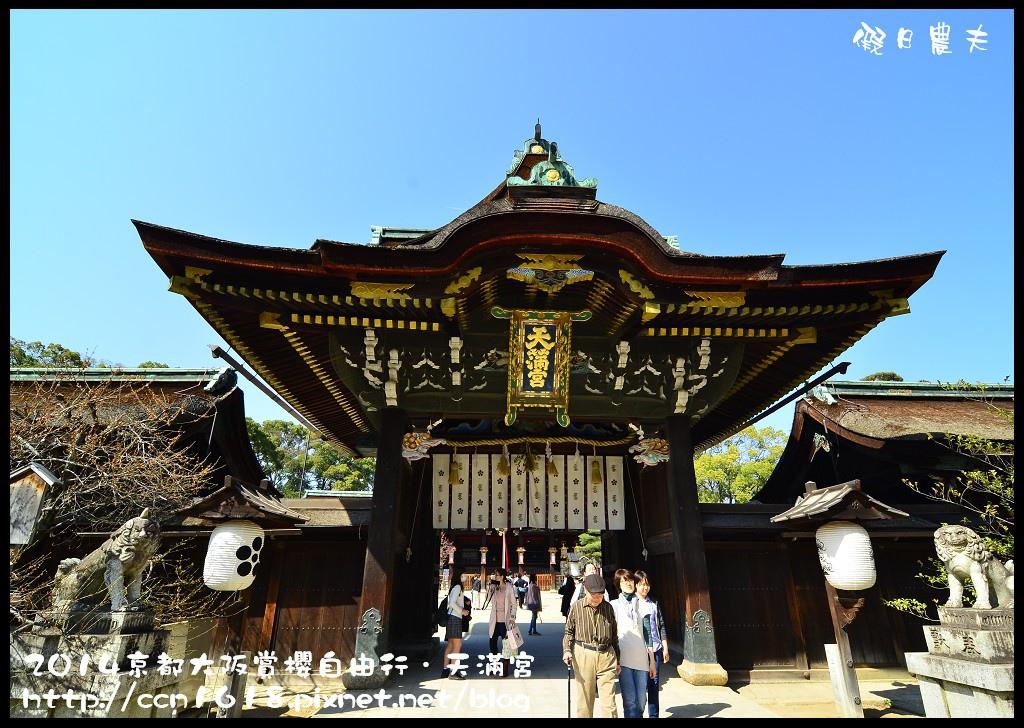 天滿宮DSC_9628