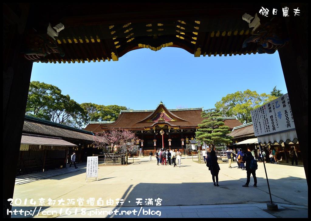 天滿宮DSC_9629